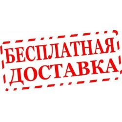 Доставка бесплатно при заказе от 100000 руб