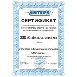 Сертификат авторизированного дилера по стабилизаторам Lider на 2018