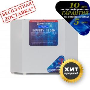 Стабилизатор INFINITY 12000 Энерготех