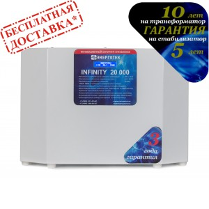 Стабилизатор INFINITY 20000 Энерготех