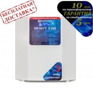 Стабилизатор INFINITY 5000 Энерготех