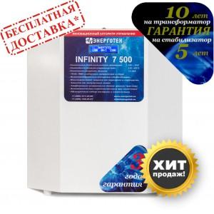 Стабилизатор INFINITY 7500 Энерготех
