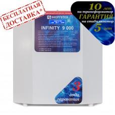 Стабилизатор INFINITY 9000 Энерготех