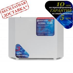Стабилизатор NORMA 15000(HV) Энерготех