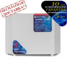 Стабилизатор NORMA 20000(HV) Энерготех