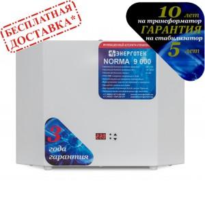 Стабилизатор NORMA 9000(HV) Энерготех