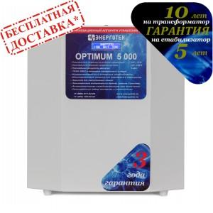 Стабилизатор OPTIMUM+ 5000(HV) Энерготех