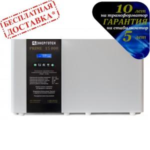 Стабилизатор PRIME 15000 Энерготех
