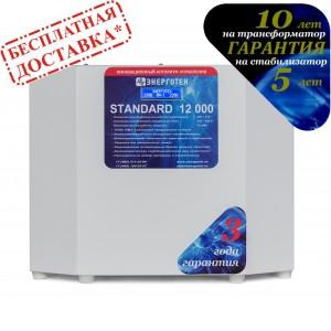 Стабилизатор STANDARD 12000 Энерготех