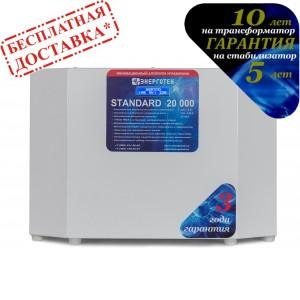 Стабилизатор STANDARD 20000(HV) Энерготех