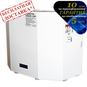 Стабилизатор STANDARD 35000(HV) Энерготех
