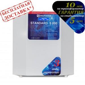 Стабилизатор STANDARD 5000(HV) Энерготех