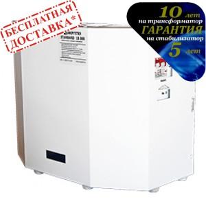Стабилизатор STANDARD 50000(HV) Энерготех