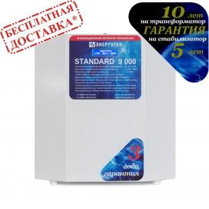 Стабилизатор STANDARD 9000(HV) Энерготех