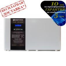 Стабилизатор TOP 15000 Энерготех