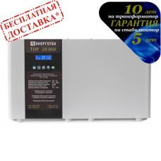 Стабилизатор TOP 20000 Энерготех
