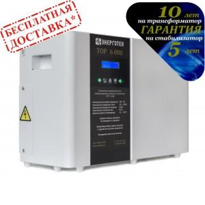 Стабилизатор TOP 6000 Энерготех