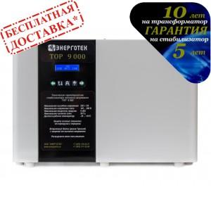 Стабилизатор TOP 9000 Энерготех