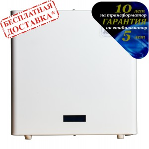 Стабилизатор UNIVERSAL 9000 Энерготех