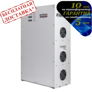 Стабилизатор UNIVERSAL 9000(HV)х3 Энерготех