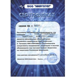 Получен сертификат дилера по продукции Энерготех