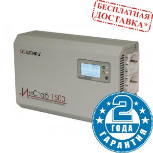 Инверторный стабилизатор напряжения Штиль R 1500i