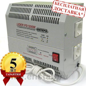 Стабилизатор напряжения Лидер PS 1200 W-30 однофазный электронный