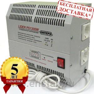 Стабилизатор напряжения Лидер PS 1200W-50 однофазный электронный