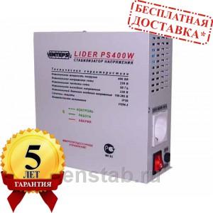 Стабилизатор напряжения Лидер PS 400 W однофазный электронный