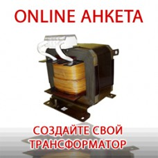 Трансформатор напряжения на заказ <sup>0</sup>