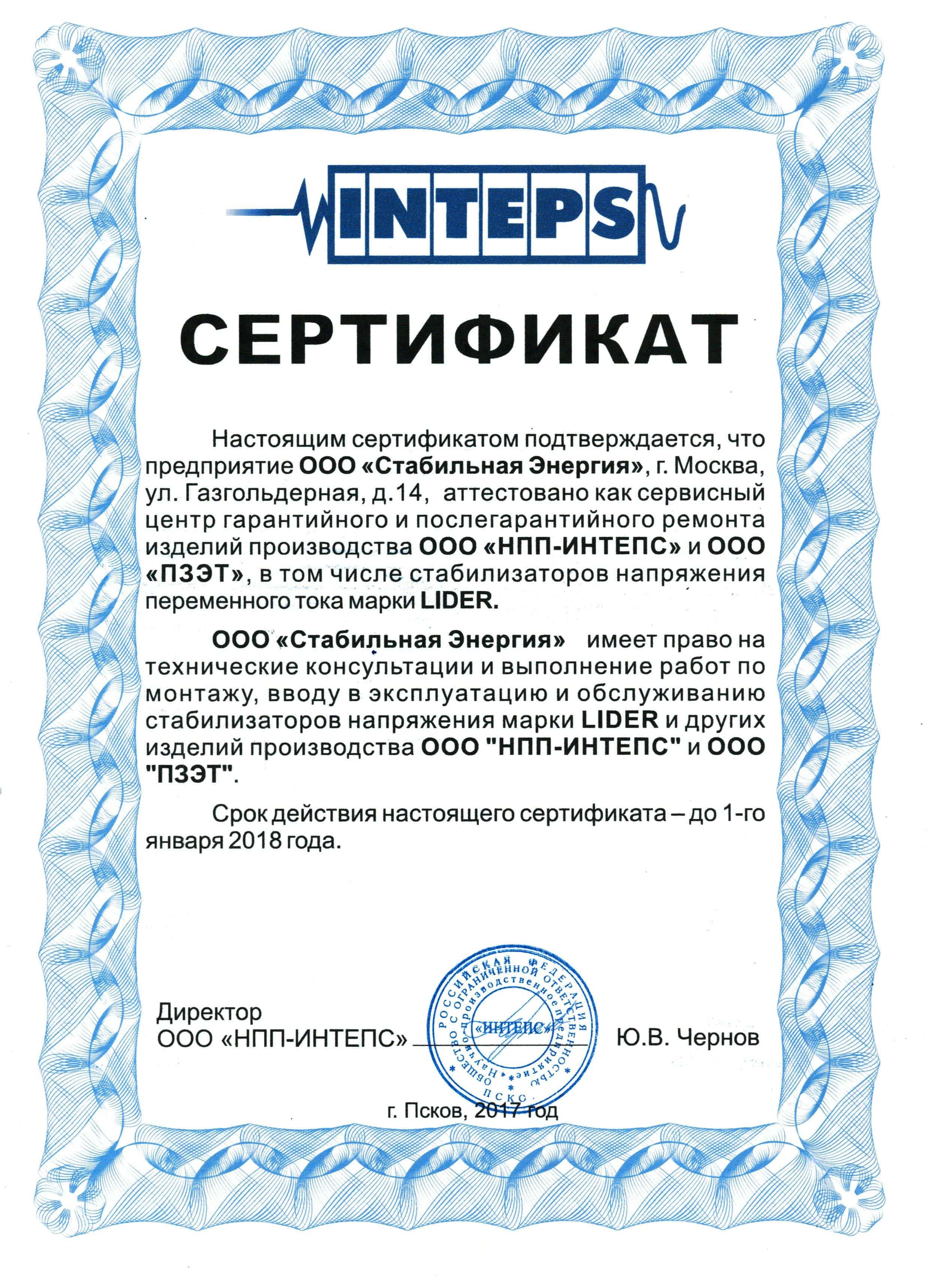 Сертификат сервисного центра по ЛИДЕР ООО Стабильная Энергия